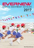 EVERNEW 2017年スポーツ器具総合カタログ