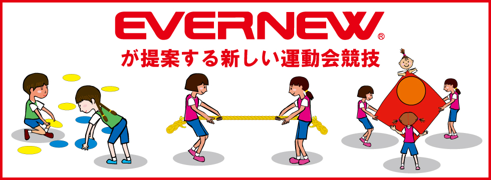 EVERNEWが提案する新しい運動会競技