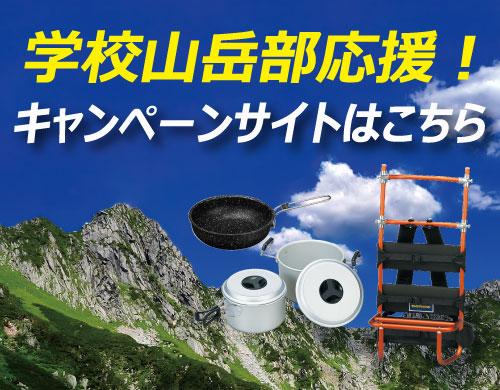山岳部キャンペーン