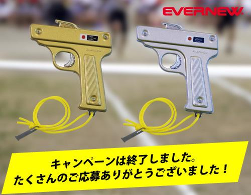 bunner-pistol