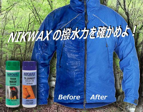 banner_nikwax