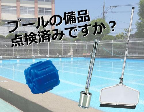 pool_banner_small
