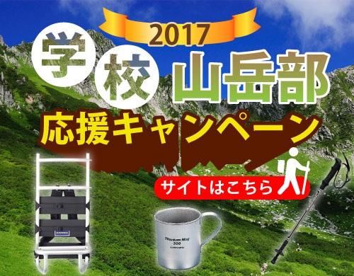 山岳部応援キャンペーン