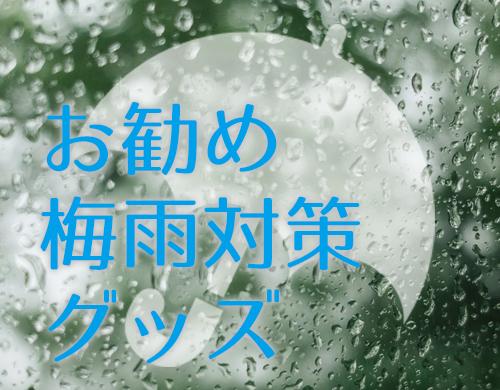 osusume_rain_hp
