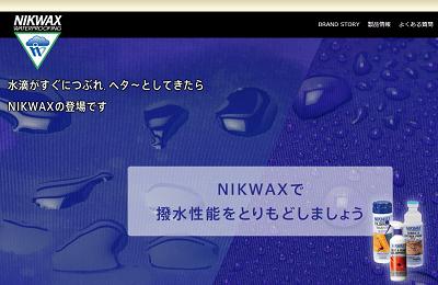NIKWAX1