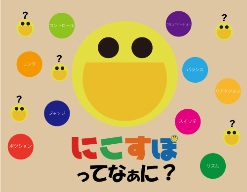 にこすぽ_500×390