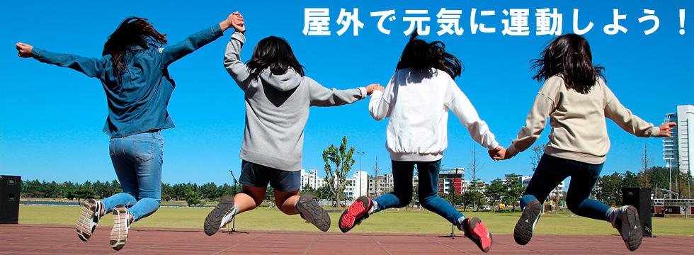 屋外で行える運動